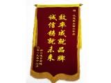 北京地區錦旗制作,質量可靠,服務周到,服務全北京