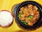 威海黄焖鸡米饭加盟费多少钱 加盟黄焖鸡米饭