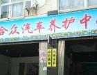 合众汽车专业换机油保养(北京东路桃湖小学旁)