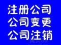 杭州各类公司转让,小规模一般纳税人