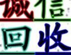 小吴诚信杭州高价回收烟酒.虫草.礼品.购物卡.保健品等