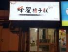 北京蜂蜜槽子糕加盟怎么样?