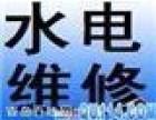 南京建邺区专业维修水电 电路跳闸 布线接线服务