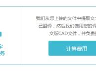 工程图纸翻译网:服务于翻译的专业CAD文字抽取和排版服务