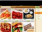 柳州最好用的餐饮管理软件电子菜谱微信点菜