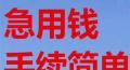 宁波应急贷放款条件全宁波较松(不上传身份证,不管能不能借