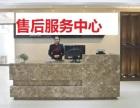 欢迎拨打~!杭州林内热水器售后维修部%)各区售后客服服务-站