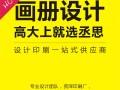 图文印刷,样本制作,上海样本印刷,上海样本制作,上海样本设计