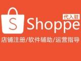 跨境電商的新機遇想做好Shopee運營方法真的很重要