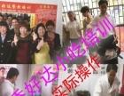 深圳早餐包子、原味汤粉、热干面肠粉培训专业班速成班