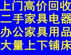 全上海上门回收办公家具电脑民用高档家具仿古家具回收