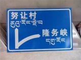 内蒙古道路反光指示牌制作,内蒙古路杆加工厂