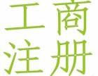 庐阳区玉翠园附近办理营业执照变更注册资金找安诚张娜娜会计