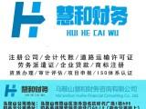 和县郑蒲港含山本地代办个体公司营业执照