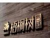 阜阳-环球黄金水岸1室0厅-1999元