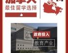 精品国际学校,50年教育工程,加拿大 留学