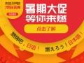 未名天网校7周年庆典 暑期大促等你来燃 燃烧吧,日语
