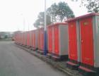 洞头移动厕所出租为全国各大城市提供租赁网点