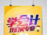 上海会计电算化辅导班 带你掌握核心技巧