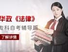 上海外国语大学自考本科培训