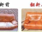 呼和浩特专业翻新真皮布艺沙发,维修椅子翻新