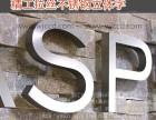 上海镜面拉丝不锈钢字 上海不锈钢字制作