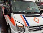 救护车跨省转运 120医疗转运联动平台