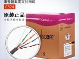 广州康普康普超五类非屏蔽网线CS24