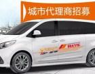 武汉风韵出行信息科技有限公司 网约车平台城市代理商招募