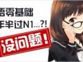 上海日语培训机构 浓郁学风 让你脱颖而出
