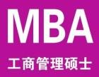 华科教育在职研究生2019东莞MBA/MPA综合招生简章