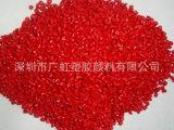 热销供应 吹膜红色塑料色母 注塑型塑料色母