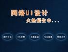 网络UI设计班火热招生中