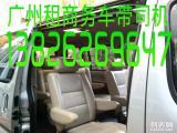 廣州 租車帶司機