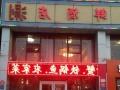 出租崂山香港东路石老人网点