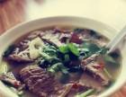 淮南牛肉汤加盟费用加盟