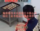 香酥板栗饼技术培训