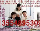 深圳公司注册 装饰设计工程 商务 创业 食品 餐饮公司注册