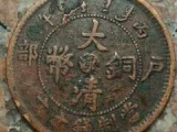 大清铜币光绪年户部造当十被誉为中国近代制币中的十大名誉品之一