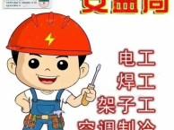 上海正规电工操作证低高压电工证焊工证培训(安监局可查)
