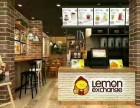 奶茶饮品店加盟丨柠檬工坊加盟费多少丨柠檬工坊加盟电话
