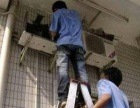 厦门专业空调清洗 消毒 保养 维修 移机安装