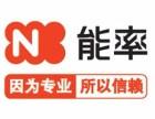 欢迎服务~奉贤南桥镇能率热水器维修总部6493 7311