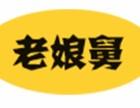 老娘舅中式快餐加盟条件是什么?