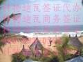 科特迪瓦签证北京使馆签证中心递签最快需要几天?