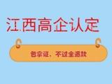 江西高新技术企业申报认定网,申报高企费用,高企认定好处