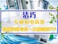中国十大家政品牌,家电清洗加盟哪家好,专业清洗空调设备