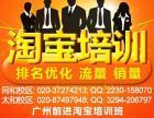 广州淘宝推广运营培训班白云区淘宝美工培训