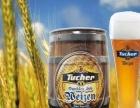德国tucher图赫啤酒加盟 烟酒茶饮料