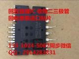 回收电源IC 收购电源芯片IC 回收电源管理IC